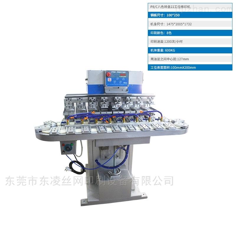 东凌八色转盘移印机多工位自动化设备