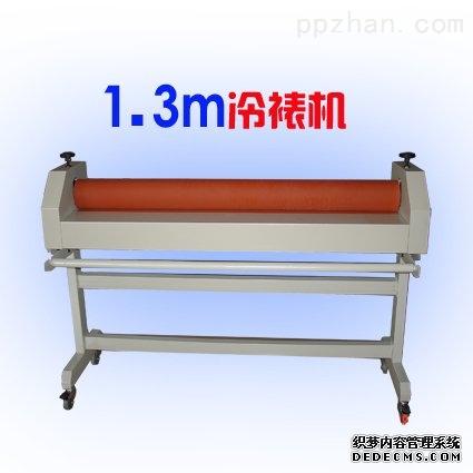 澳博1.3米冷裱机