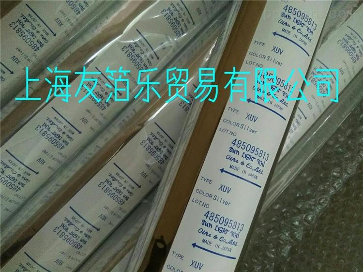 XUV SILVER 烫印PE软管精细字体烫金纸