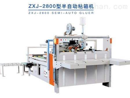 ZXJ-2800型半自动粘箱机