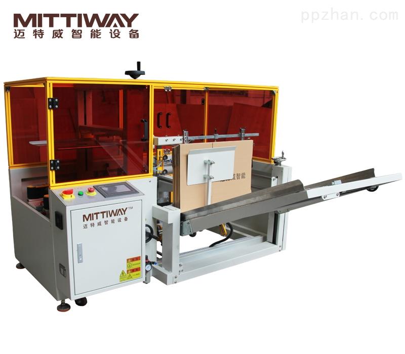 自动成型封底机MTW-K40