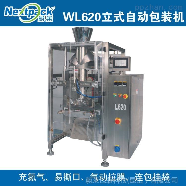 WL620碎面包装机 薯条包装机 茶叶包装机 奶粉包装机 洗衣粉包装机