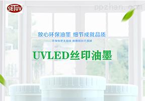 塑胶上UVLED丝印油墨(PET,压克...