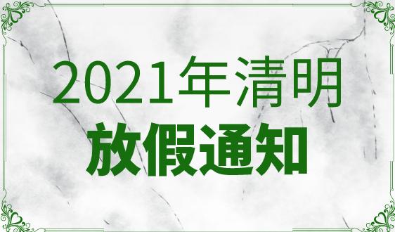 """包裝印刷產業網2021年""""清明節""""放假通知"""
