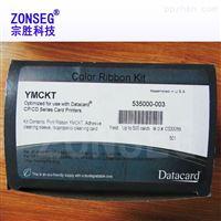 Datacard CP60 535000-003彩色带