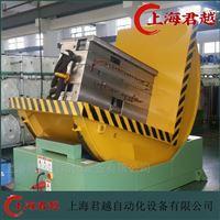 90度全自动3吨5吨10吨20吨模具翻面机