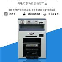适应各种材质成本低的彩色不干胶印刷机