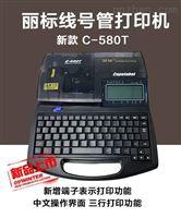 佳能C-580T日本原装打号机系列