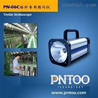 纺织业频闪仪PN-06C