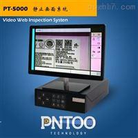 PT-5000薄膜瑕疵检测静止画面