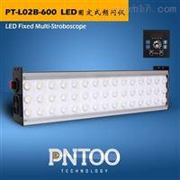 柔版印刷机固定式频闪仪PT-L02B-1000