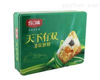 双拼粽子礼盒|端午粽子铁盒生产工厂