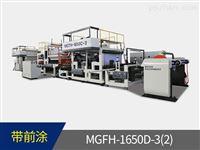 MGFH-1650D-2(3)  PVC、PP膜多层无胶复合压纹机(带前涂)