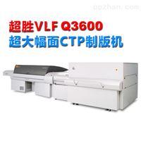 柯达超胜VLF超大幅面CTP直接制版机Q3600