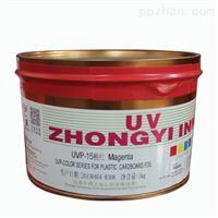 中益UVP系列胶片油墨