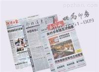 期刊报纸印刷