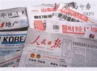 合肥报纸印刷厂