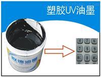 塑胶UV油墨  LED光固油墨