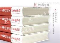 石头记精装书印刷厂