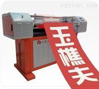 条幅打印机公司