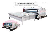 YFQ-D系列水墨印刷开槽机