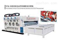 YFQ-B系列多色水墨印刷模切开槽机