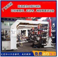 【市场款】厂家推荐常用型高速六色凸版印刷机墨感实足效果 修改