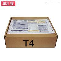 T4特硬飞机盒