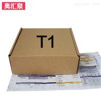 T1特硬飞机盒