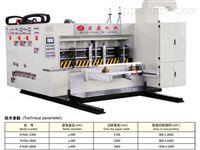 SYKM305/SYKM405/SYKM480型前缘送纸经济型水墨印刷开槽模切机