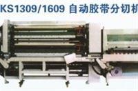 自动胶带分切机