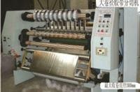 大卷径胶带分切机